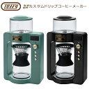 Toffy カスタムドリップコーヒーメーカー K-CM6 〈 コーヒーメーカー おしゃれ カスタム ドリップコーヒー トフィ ラ…