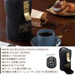 Toffy全自動ミル付アロマコーヒーメーカーK-CM7〈コーヒーメーカーおしゃれドリップコーヒーメッシュフィルターミル付きレトロトフィラドンナ〉