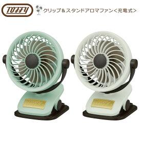 Toffy クリップ&スタンドアロマファン 充電式 TF84 〈 クリップ 扇風機 アロマ 卓上 小型扇風機 レトロ トフィ ラドンナ 〉