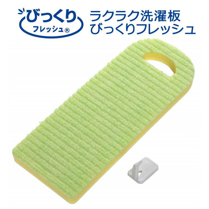 ラクラク洗濯板 部分洗いに最適 びっくりフレッシュ 〈 洗濯板 頑固な汚れ 部分洗い 洗面台 靴下 ラクラク 〉FM