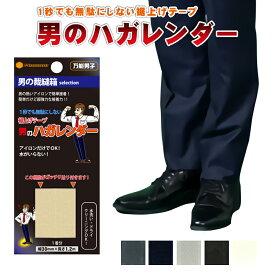 男のハガレンダー 強力裾上げテープ 〈 裾上げテープ すそ上げテープ アイロン すそ 裾 テープ 〉FM