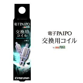 マルマン 電子パイポeco EX兼用 交換用コイル 2個入〈 交換 コイル 〉FM