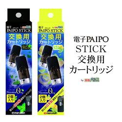 マルマン電子PAIPOスティック交換用カートリッジレモンライムホワイトミントブラック2個入り1本あたり約560回吸引可能