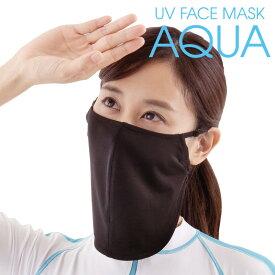 AQUA UVフェイスマスク アクア〈 紫外線対策 UVカット 日焼け防止 プール 海 アウトドア フェイスカバー フェイスガード 〉FM