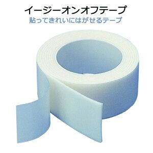 イージーオンオフテープ 1.2m セイエイ 清水産業 〈 壁 クロス 跡 きれい はがせるテープ 両面テープ 〉