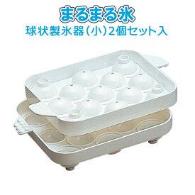製氷皿 まるまる氷 小2個組 セイエイ 清水産業 〈 氷 球体 製氷機 ロック氷 丸い 〉
