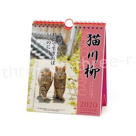 AP-006 猫川柳 週めくり カレンダー 2020年 卓上 〈 ねこ どうぶつ 川柳 アニマル 猫 アートプリントジャパン 1000109215 〉