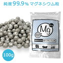 超高濃度 純マグネシウム粒 100g 約6mm マグネシウム ペレット 純度99.9%以上 〈 マグネシウム粒 洗濯 お風呂 アルカ…