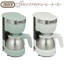 Toffy 5カップアロマコーヒーメーカー 〈 コーヒーメーカー おしゃれ ドリップコーヒー メッシュフィルター レトロ トフィ ラドンナ 〉