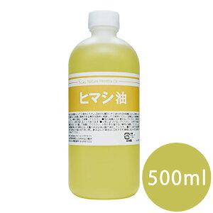 ひまし油 天然 500ml 日本製