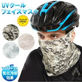 A-KG UV クール フェイスマスク FM12-14 夏用 冷感 フェイスカバー ネックカバー UVカット 最新 2020 モデル ランニング バイク スポーツ