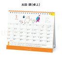 AP-073 太田 朋 卓上 カレンダー 2021年 1000115932
