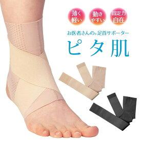 お医者さんの足首サポーター ピタ肌 1枚 左右兼用【2020新作】