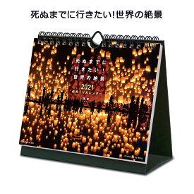 LW501 死ぬまでに行きたい!世界の絶景 詩歩 shiho 卓上 壁掛け 両用 2021年 カレンダー