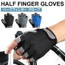 A-KG スポーツ ハーフフィンガー グローブ メンズ G35-37 指出し 手袋 サイクリング ランニング ゴルフ バイク スポーツ メンズ レディース