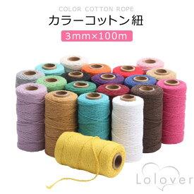 Lolover カラー コットン 紐 K21-40 ★ 3mm×100m ★ 綿紐 DIY マクラメ 編み 綿紐 DIY 壁掛け ハンドメイド インテリア