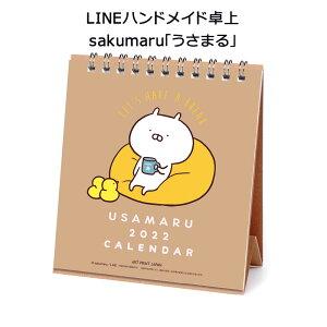 AP-179 LINEハンドメイド/sakumaru「うさまる」 卓上 カレンダー 2022年 1000120223