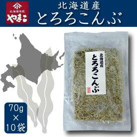 【代引不可】やまこ 北海道産 とろろこんぶ 70g 10袋セット
