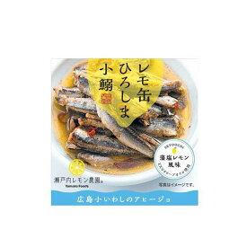 【代引不可】レモ缶 ひろしま小鰯(小イワシ)のアヒージョ 85g×10缶