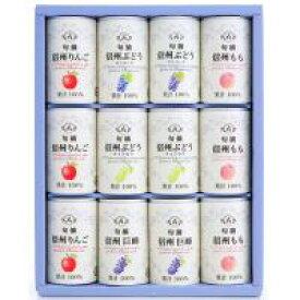【代引不可】アルプス 信州ストレートジュース詰合せ (160g×12缶) MCG-220 ×2セット