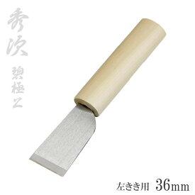 クラフト社 革包丁秀次(碧極上) 左きき用 36mm 8718