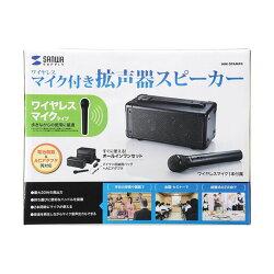 サンワサプライワイヤレスマイク付き拡声器スピーカーMM-SPAMP4