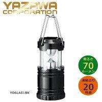 YAZAWA(ヤザワコーポレーション)LEDプルアップランタン(LED伸縮ランタン)明るさ70lm連続点灯20時間・Y06LA01BK