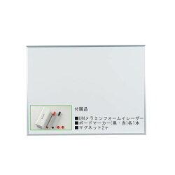 馬印映写対応ホワイトボードUMボード1210×910mmUM34