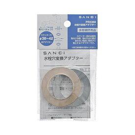 三栄水栓 SANEI 水栓穴変換アダプター PR5360