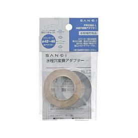 三栄水栓 SANEI 水栓穴変換アダプター PR5360-L