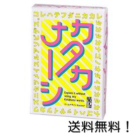 カタカナーシ カードゲーム