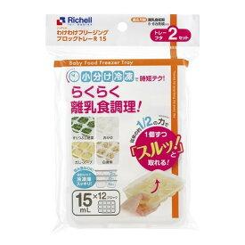 ベビー食器 離乳食 保存容器 リッチェル わけわけフリージング ブロックトレー R 15 12ブロック 2枚入 15ml