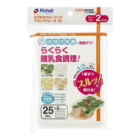 ベビー食器 離乳食 保存容器 リッチェル わけわけフリージング ブロックトレー R 25 8ブロック 2枚入 25ml