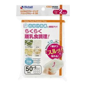 ベビー食器 離乳食 保存容器 リッチェル わけわけフリージング ブロックトレー R 50 6ブロック 2枚入 50ml