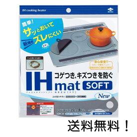 東洋アルミ IHマットソフト グレー 直径約21cm IHコンロのコゲつき汚れ、キズつきを防ぐ 3235