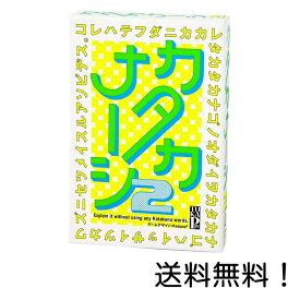 幻冬舎 カタカナーシ2