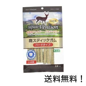 アスク (Asuku) ジャパンベニスン 無添加グルテンフリー鹿スティックガム ハード 8本