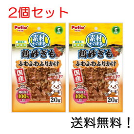 ペティオ (Petio) 犬用おやつ 素材そのまま 鶏砂ぎも ふわふわふりかけ 20g チキン 2個セット