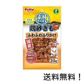 ペティオ (Petio) 犬用おやつ 素材そのまま 鶏砂ぎも ふわふわふりかけ 20g チキン