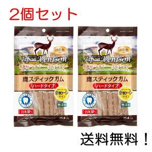 アスク (Asuku) ジャパンベニスン 無添加グルテンフリー鹿スティックガムハード(ショート) 15本 2個セット