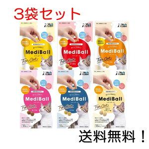 メディボール 猫用 15個入ささみ かつお チーズ まぐろ たら ほたてシチュー味 3袋セット MEDIBALL