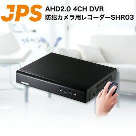 監視カメラ/防犯カメラ対応レコーダー 4チャンネル DVR ハードディスクホームレコーダー 監視カメラ用/防犯カメラ用 録画機