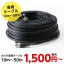 映像・電源一体型ケーブル10m〜50m 【10P09Jul16】