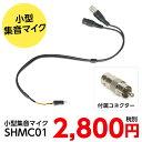 小型集音マイク/SHMC01 【10P09Jul16】