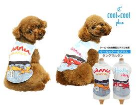 【ポイント10倍!】メール便可! クークチュール クールクールプラス 【2019夏物新作】タンクマルタン 12246 クール×防虫加工のダブル効果 S-3L サイズ 小型犬 中型犬