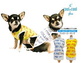【ポイント10倍!】メール便可! クークチュール クールクールプラス 【2019夏物新作】フォローミータンク 12242 クール×防虫加工のダブル効果 S-3L サイズ 小型犬 中型犬