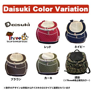 Daisuki ダイスキ 小型犬・ 猫用キャリーバック リュックサック  ペットキャリーリュック ノーマルサイズ 耐荷重6キロまで ThreeBオリジナルカラー登場 全8色