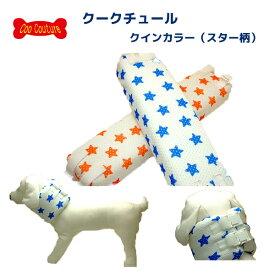 クークチュール クインカラー エリザベスカラーに代わ画期的なペット専用カラー 25スター サイズSL 超大型犬 介護用ペット専用カラー 獣医さんとの共同開発 ロングセラー
