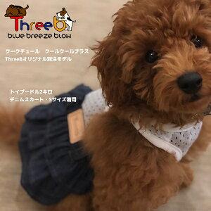 クークチュール ThreeBスリービー別注オリジナルモデル第5弾! 半額セール クールクールプラス クール加工+防虫加工のW効果 ThreeB-06 ランニング・スカート 全2色 XL,JLサイズ 大型犬