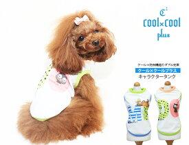 クークチュール セール クールクールプラス キャラクタータンク クール加工+防虫加工のダブル効果 大型犬 全2色 12112 S-3Lサイズ ST-LTサイズ